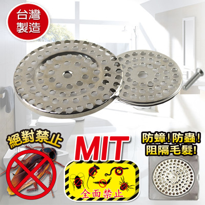 MIT雙層不鏽鋼防蟑網 (2.6折)