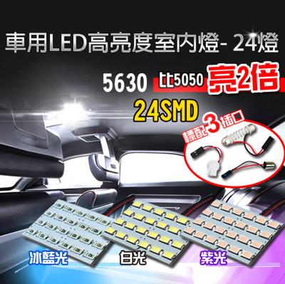 車用LED高亮度室內燈- 24燈多色均一價 (2折)