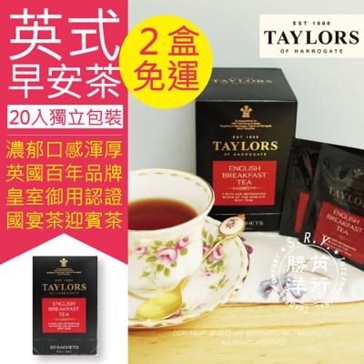 ★Taylors英國皇家泰勒茶包「英式早安茶」20入/盒(可加熱牛奶或檸檬片) (7.4折)