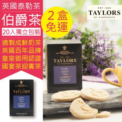 ★Taylors英國皇家泰勒茶包「皇家伯爵茶」20入/盒(可單喝、加檸檬片或做成奶茶) (7.4折)