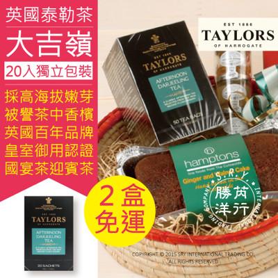★Taylors英國皇家泰勒茶包「大吉嶺午茶」20包/盒(可單喝、加牛奶或檸檬片) (7.4折)