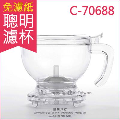 ★新款聰明濾杯(免濾紙款)HandyBrew茶&咖啡沖泡壺C-70688 大容量500ml(不鏽鋼金 (8.6折)