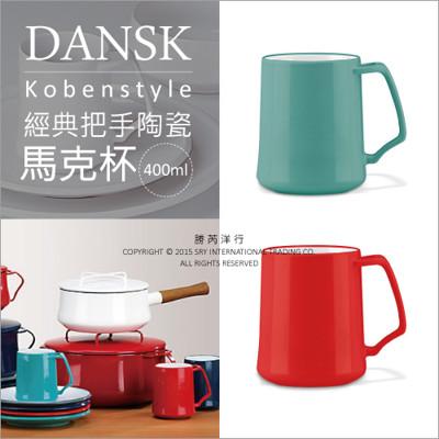 ★丹麥DANSK kobenstyle 經典把手馬克杯 400ml 陶瓷咖啡杯 (7.9折)