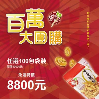 【牛蒡脆餅♥百萬團購限定♥免運看這邊】-任選100包袋裝 (0.1折)