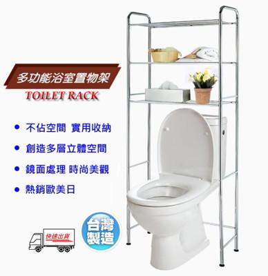 衛浴收納馬桶置物架/浴室架 (3.7折)
