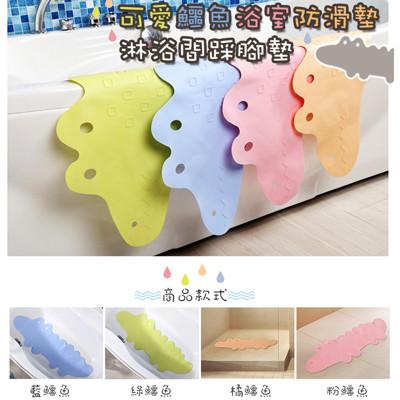 可愛鱷魚浴室防滑墊 (3.2折)