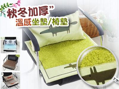 秋冬加厚溫感坐墊椅墊 (4.8折)