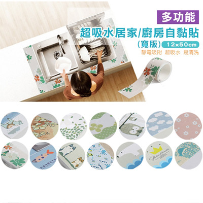 靜電貼廚房寬版自黏吸水防霉貼(12x50cm) (1.6折)