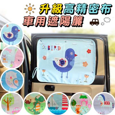 升級高精密布車用遮陽簾-8款任選 (2.2折)
