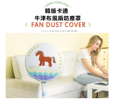 韓版卡通牛津布風扇防塵罩 (3.3折)