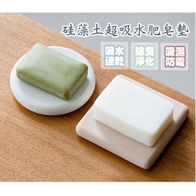 珪藻土吸水肥皂墊 (5折)