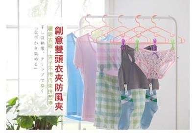 創意雙頭衣夾防風夾 (3.5折)