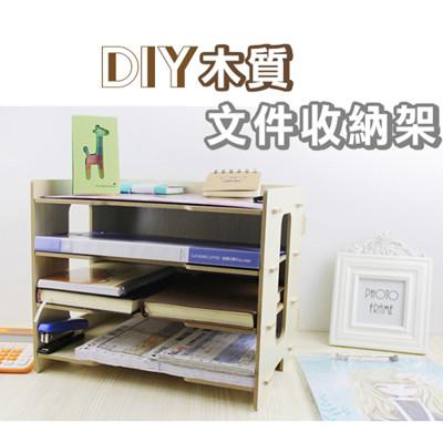 DIY木質文件收納架 (4.4折)