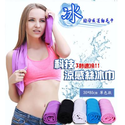涼感單色冰巾(30*80CM) (1.5折)
