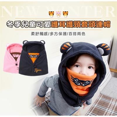 冬季兒童可愛護耳護頸套頭連帽 (5.2折)