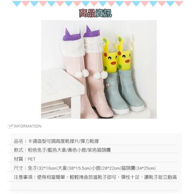 卡通造型可調高度靴撐片彈力靴撐 (1.9折)