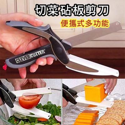 廚房便攜式多功能切菜砧板剪刀 (4.4折)