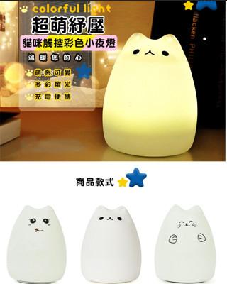 超萌紓壓貓咪觸控彩色小夜燈 (3.7折)