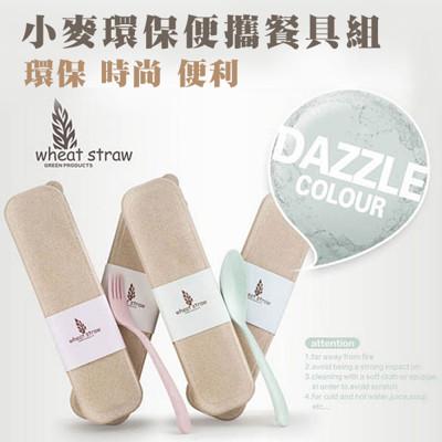 時尚小麥環保便攜餐具套組 (1.6折)