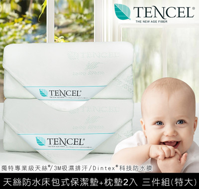 天絲防水床包式保潔墊+枕墊2入 三件組 (特大) (5.8折)