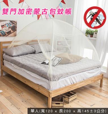 雙門免穿桿便捷自動蒙古包蚊帳(單人) (4.2折)