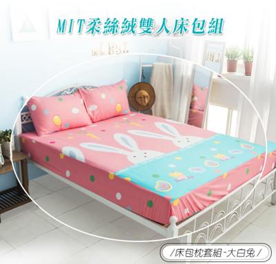 MIT柔絲絨雙人床包組1件 (4.7折)