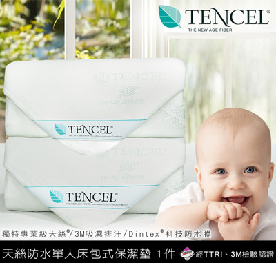 天絲防水單人床包式保潔墊 1件 (6折)