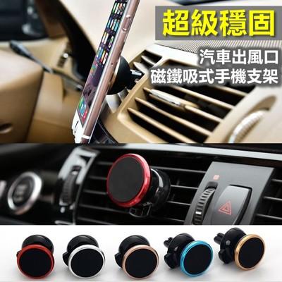 冷氣出風口磁鐵吸附式車用手機支架【RR028】 (2折)