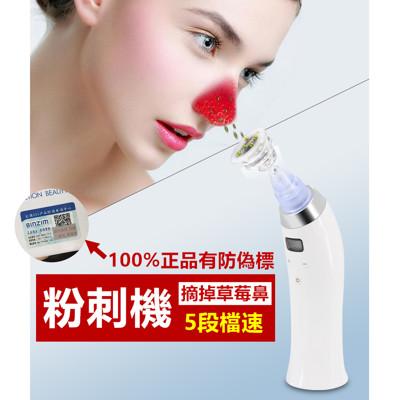 原廠公司貨 BINZIM毛孔粉刺機 黑頭粉刺 粉刺機 保證正品防偽標籤【RS498】 (2.2折)