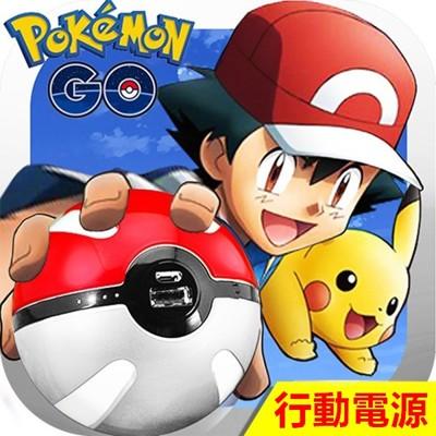 精靈球寶貝球行動電源Pokemon Go 寶可夢 10000安培【RS472】 (4.2折)