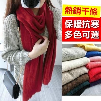 韓版 仿羊絨單色圍巾超柔軟 針織脖圍【FA003】 (2.3折)