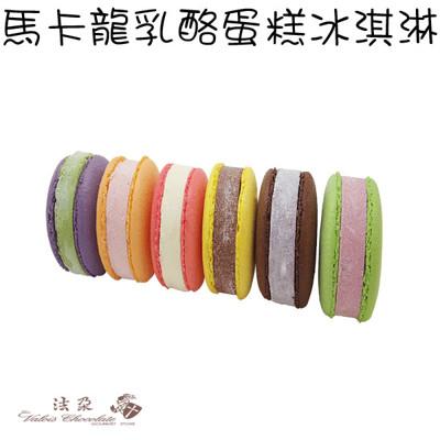 馬卡龍乳酪蛋糕冰淇淋 (9.4折)