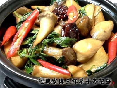 輕安居素食年菜系列~三杯杏鮑菇(正牌老店) (8折)