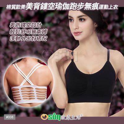 【Osun】棉質歐美美背鏤空瑜伽跑步無痕運動上衣 CE176-008 (4.2折)