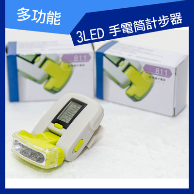 【Osun】多功能3LED手電筒計步器 CE-175 (3.1折)