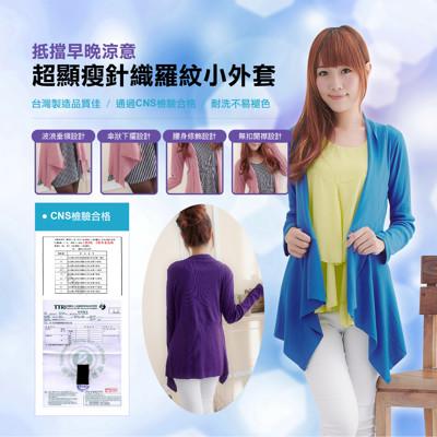 【Osun】台灣製超顯瘦針織羅紋小外套 CE171 (2.9折)