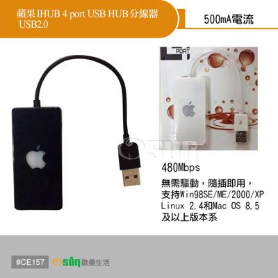 【Osun】三代蘋果IHUB 4 port USB HUB分線器 USB2.0(CE-157) (2.9折)