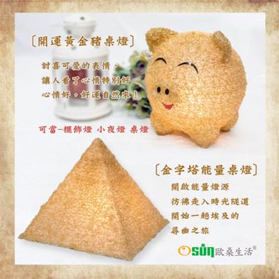 【Osun】開運黃金豬,金字塔能量桌燈CE130 (2.8折)