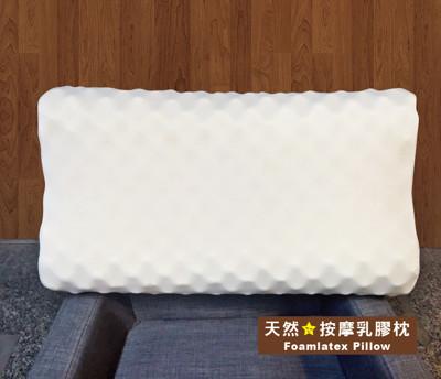 枕頭 / 天然乳膠按摩枕 -  100%天然乳膠 - WARMTIME (6.2折)