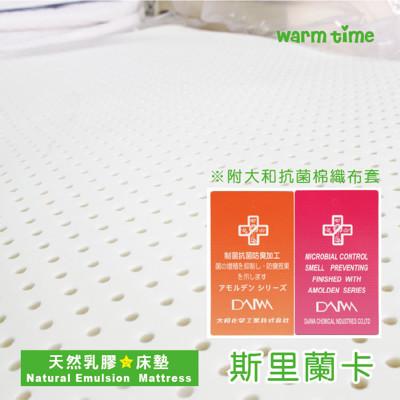 嬰兒乳膠床墊-嬰兒床 2X4尺X2.5cm【天然乳膠床墊】附大和抗菌防蟎布套-WARMTIME (5.3折)