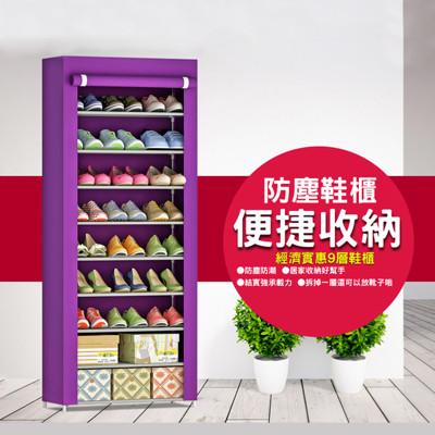 加固版九層簡易防塵鞋櫃 (2.5折)