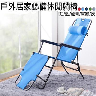 戶外居家必備休閒躺椅 (4.8折)