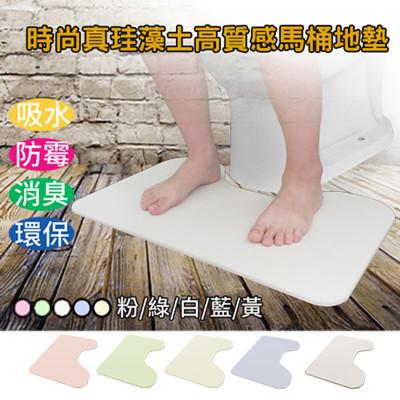 時尚真珪藻土高質感馬桶地墊 (1.5折)