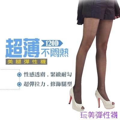 玩美120D塑腿雕型褲襪 (4.2折)