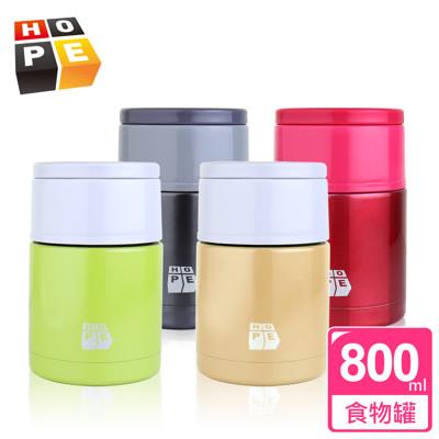 【德國HOPE歐普】316不鏽鋼可提式真空保溫食物罐800ML(4色可選) (4.2折)