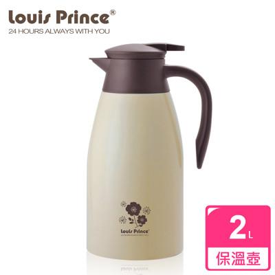 【法式-LOUIS】304不鏽鋼真空保溫壺2000ML (3.9折)