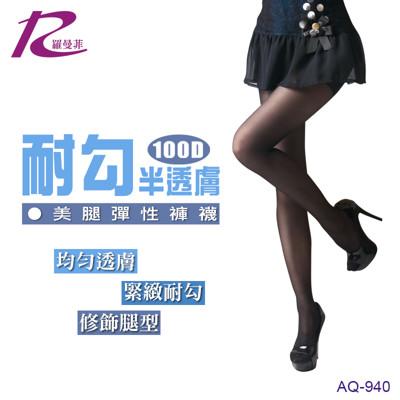 100D超薄耐勾微透膚褲襪 (5.4折)