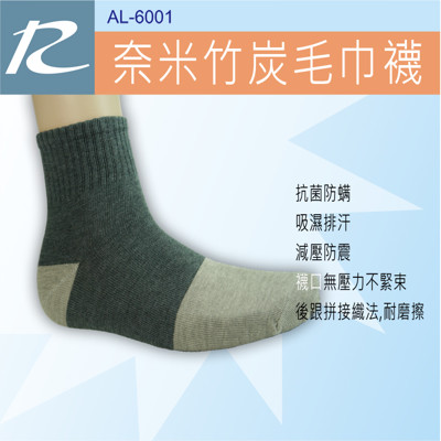 奈米竹炭棉襪(厚) (6折)