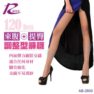 120D束腹提臀調整型彈力襪 (5折)