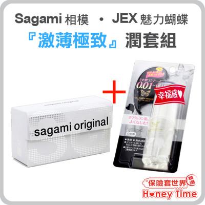 【保險套世界精選】相模.JEX『激薄極致』潤套組(含12枚.30克)-加大款 (5.8折)